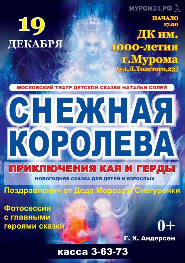 """Детский спектакль """"Снежная королева""""  0 +"""