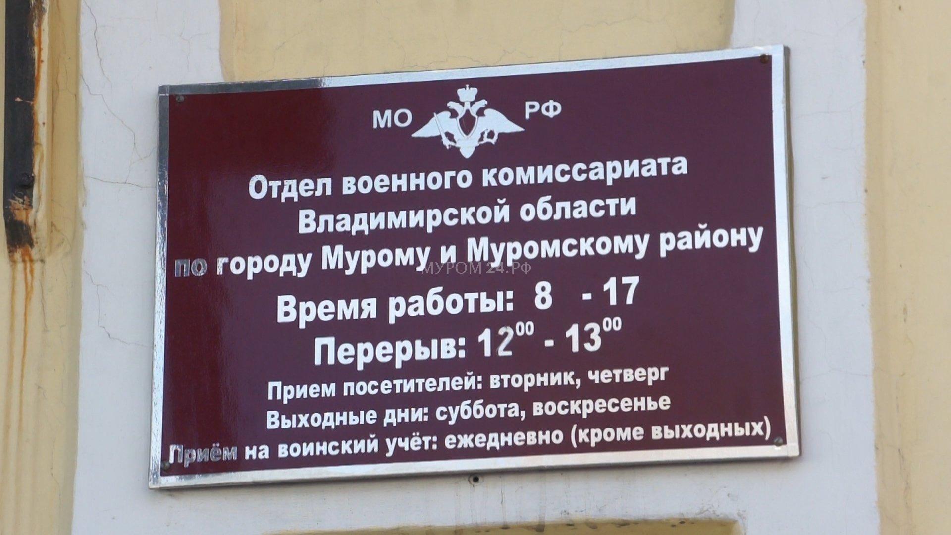 Руководитель (cокращенное наименование должности руководителя): военный комиссар люблинского района г.