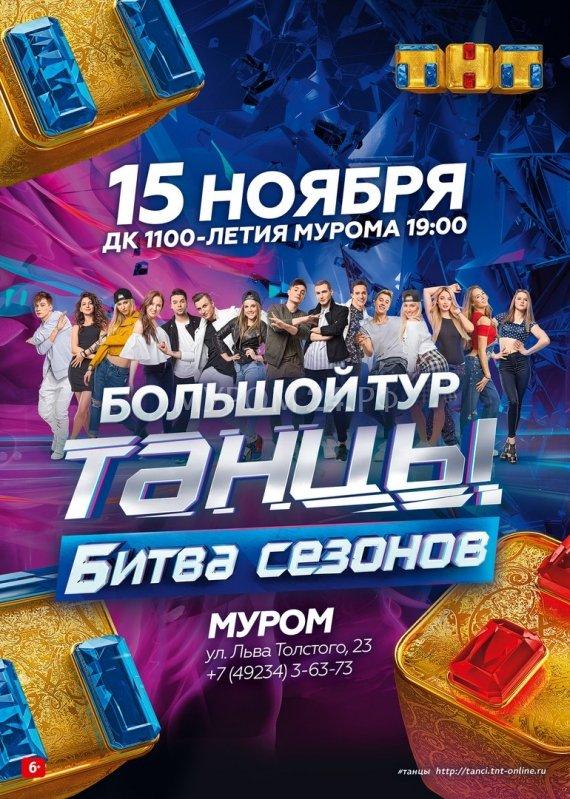 """Танцевальное шоу  """"Большой тур танцы Битва сезонов""""  6+"""