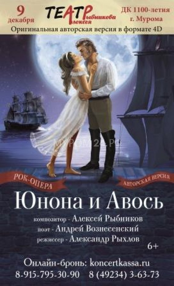 """Рок опера """"Юнона и Авось"""" 6+"""