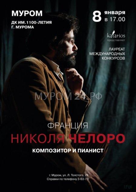 Евгений Рычков подарил муромлянам выступление музыканта с мировым именем