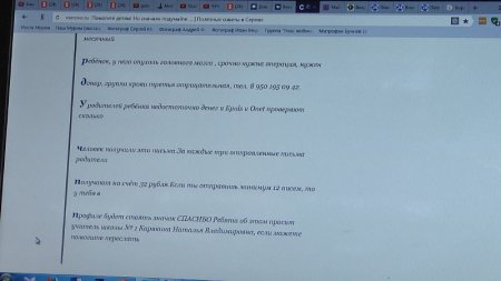 В Муроме неизвестные хотели сделать деньги на «болезни ребенка»