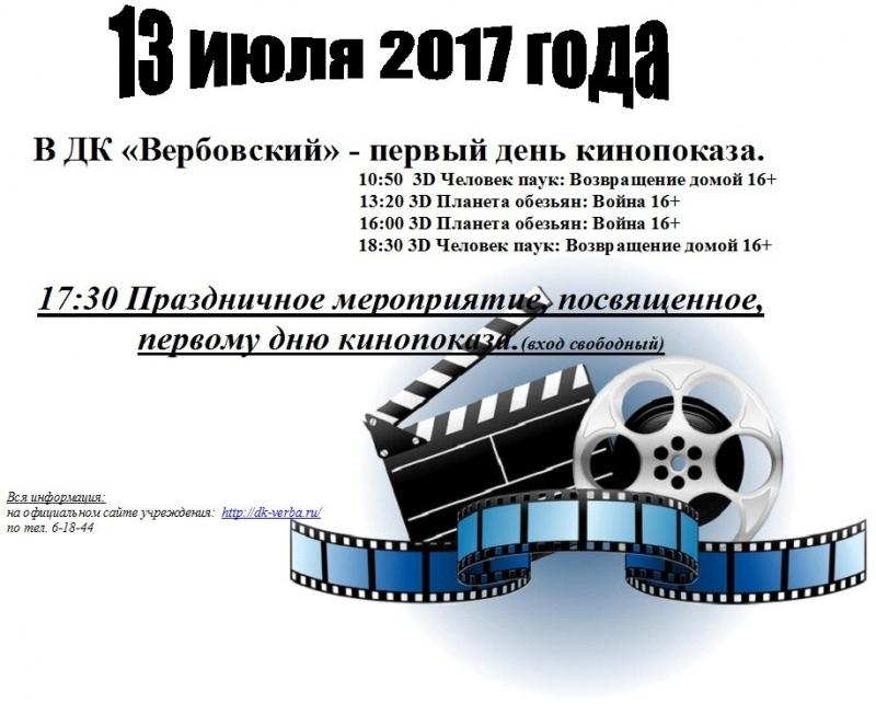 Евгений Рычков пригласил муромлян в кино (расписание киносеансов)