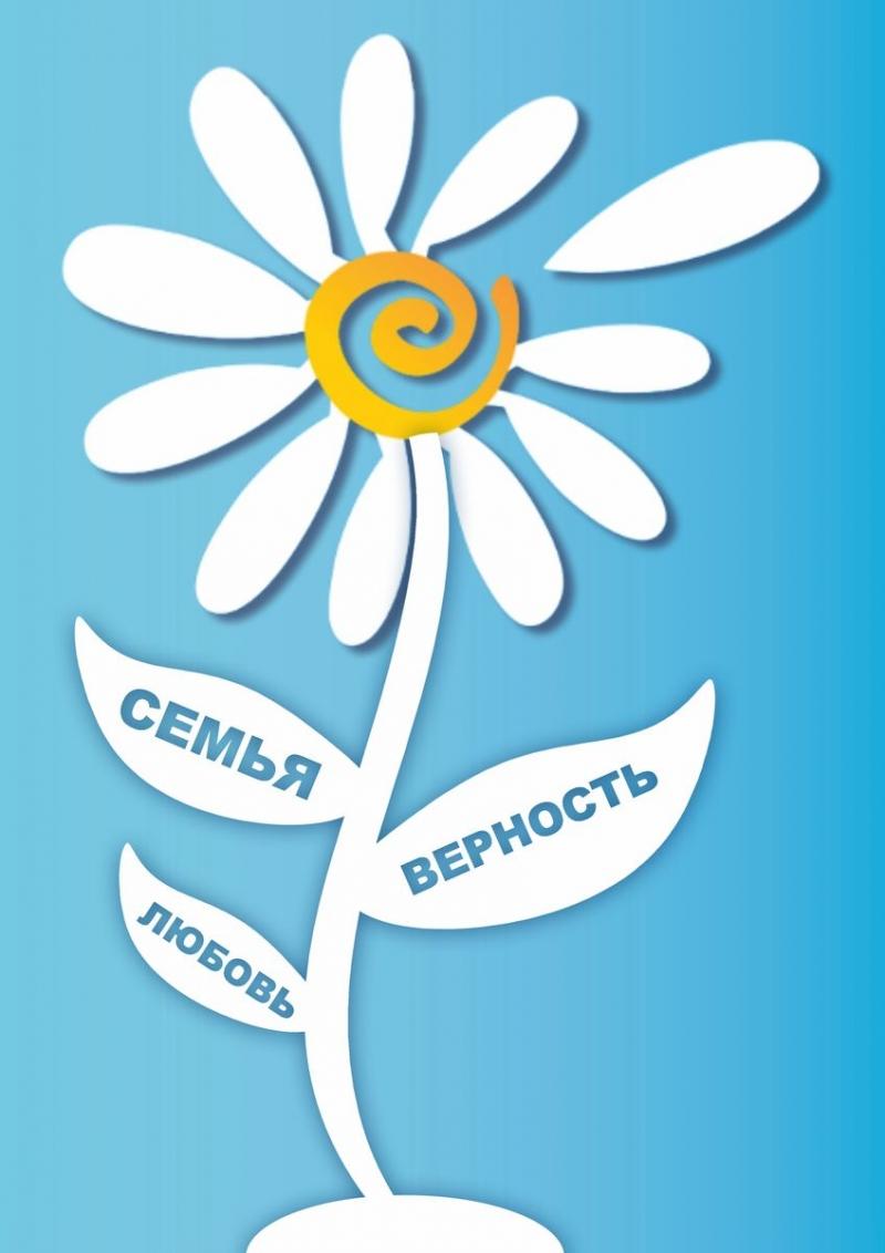 Символ семьи ромашка картинки